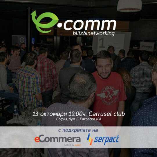 eCcommBlitz&Networking 2017