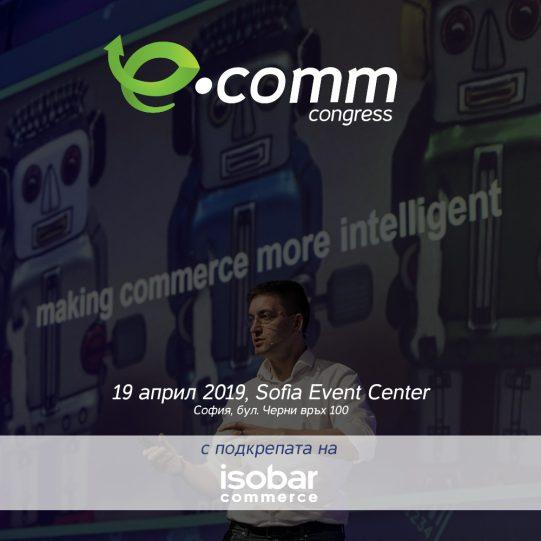 eCommCongress 2019 ще бъде на 19 април в Sofia Event Center
